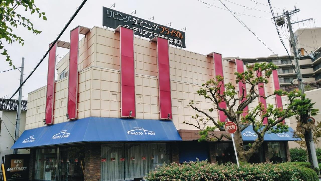 木本家具本館は2020年11月に閉館します