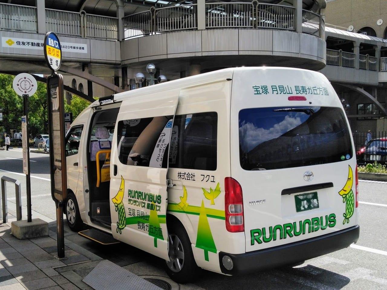 ランランバスJR宝塚駅前停留所