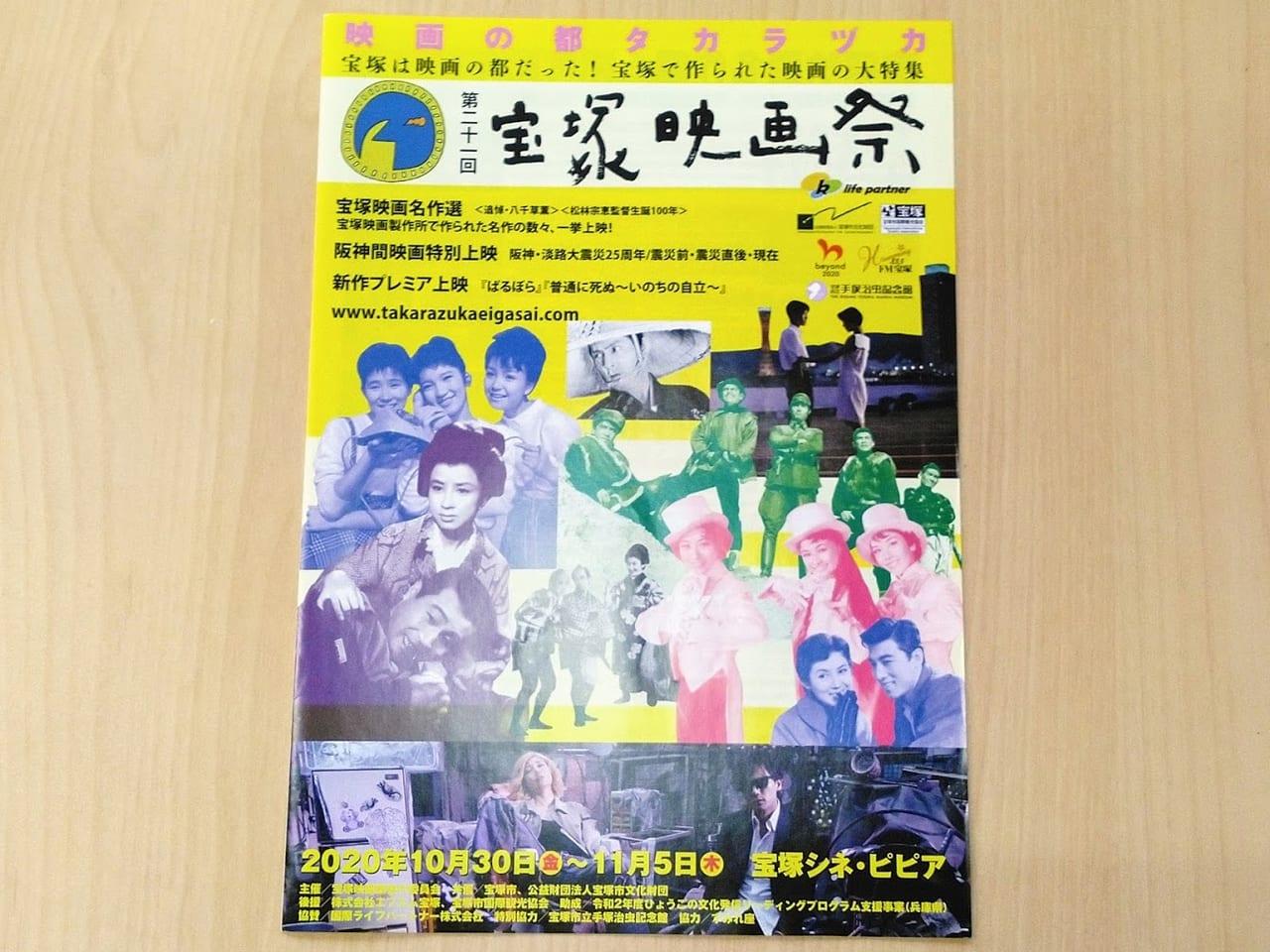 第21回宝塚映画祭