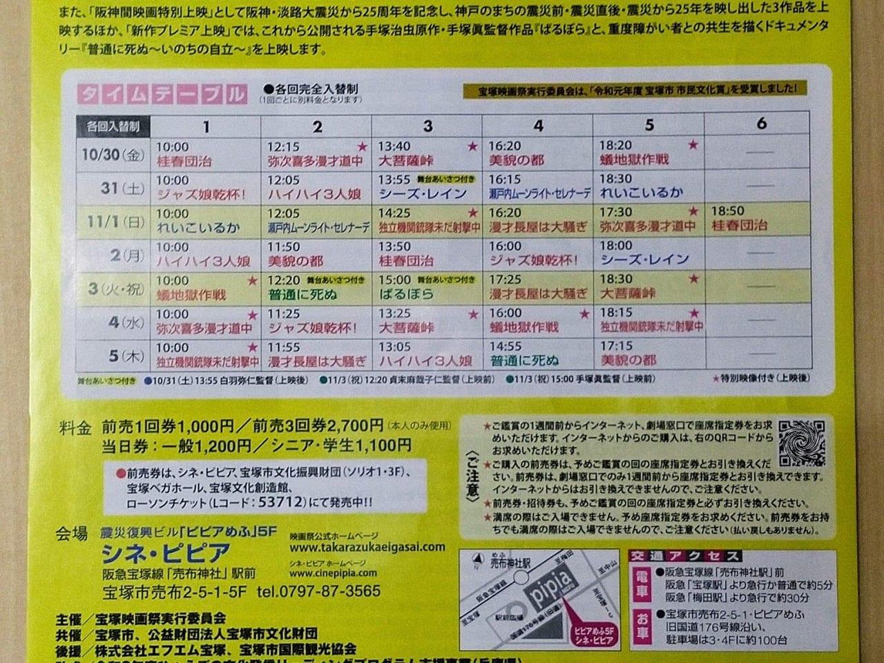 第21回宝塚映画祭タイムテーブル