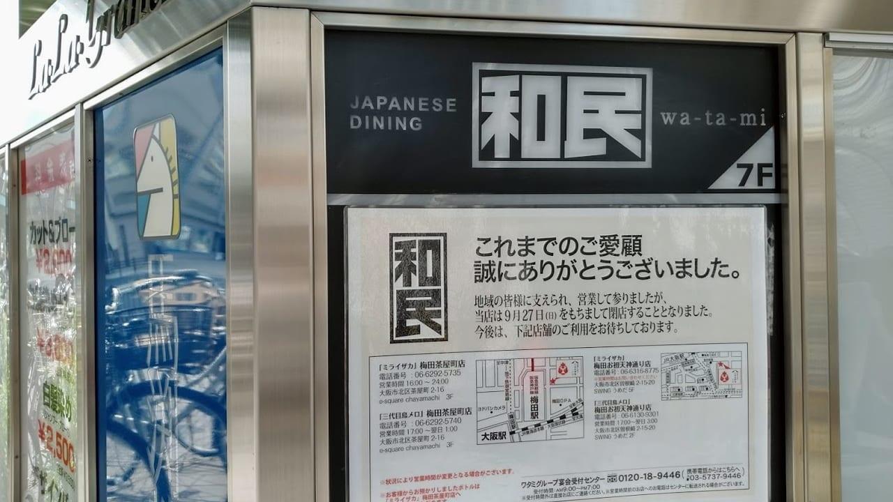 和民川西能勢口駅前店は閉店しました