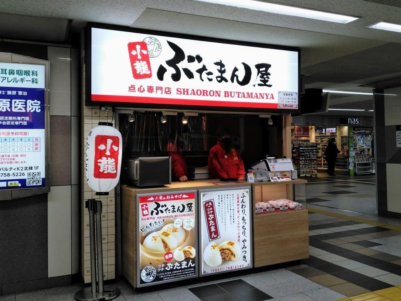 ぶたまん屋「小龍」阪急川西能勢口駅店