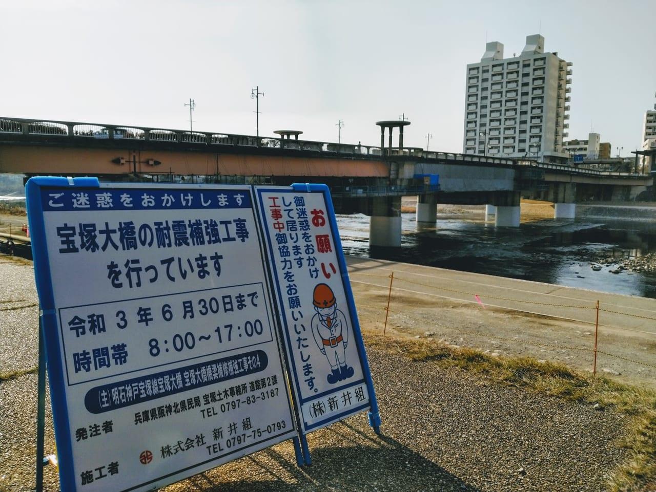 宝塚大橋耐震補強工事