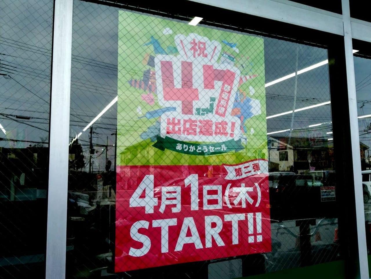 業務スーパー祝47都道府県出店達成ありがとうセール