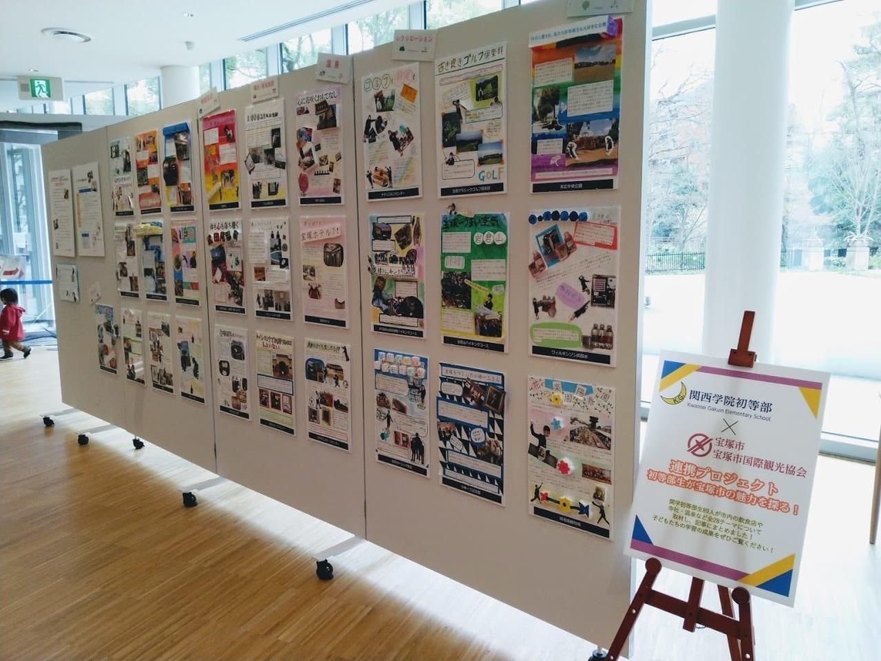 関学初等部×宝塚市×国際観光協会連携プロジェクト