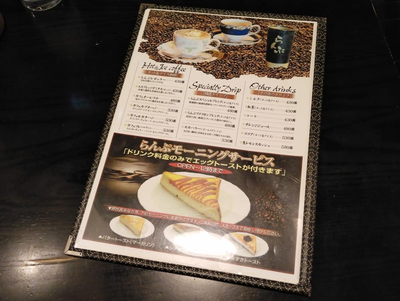 珈琲屋らんぷのモーニングサービスはトースト付き