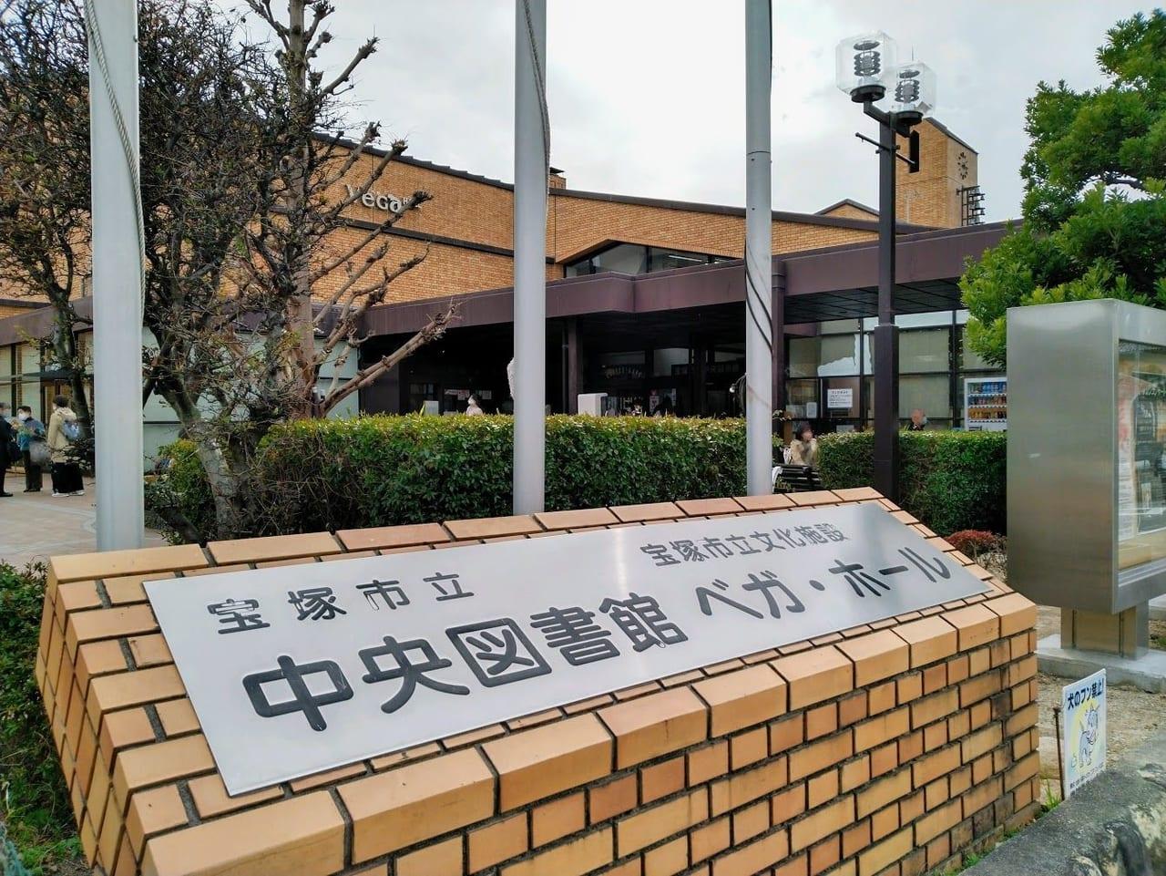 聖光文庫は宝塚市立中央図書館内にあります