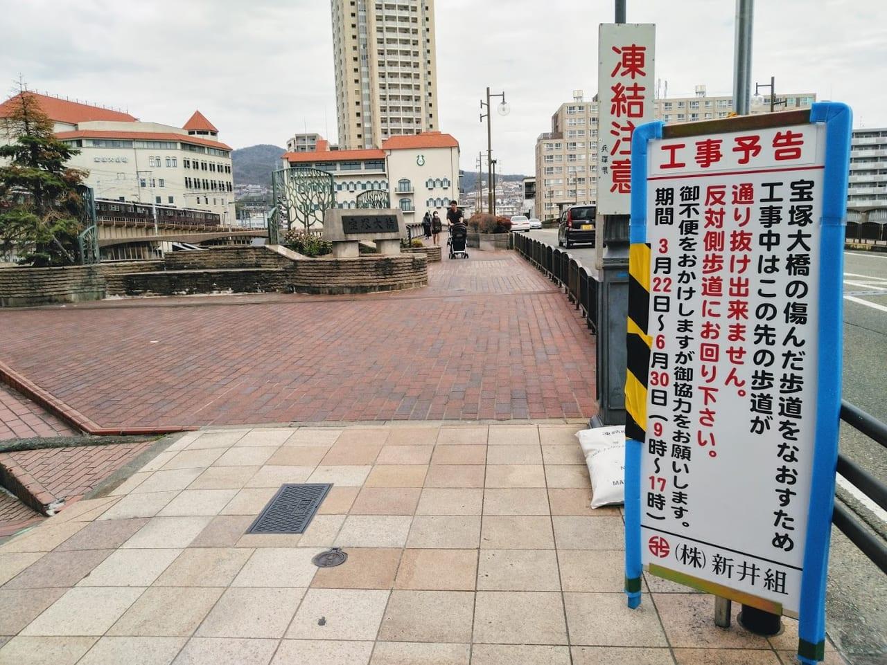 宝塚大橋歩道補修工事