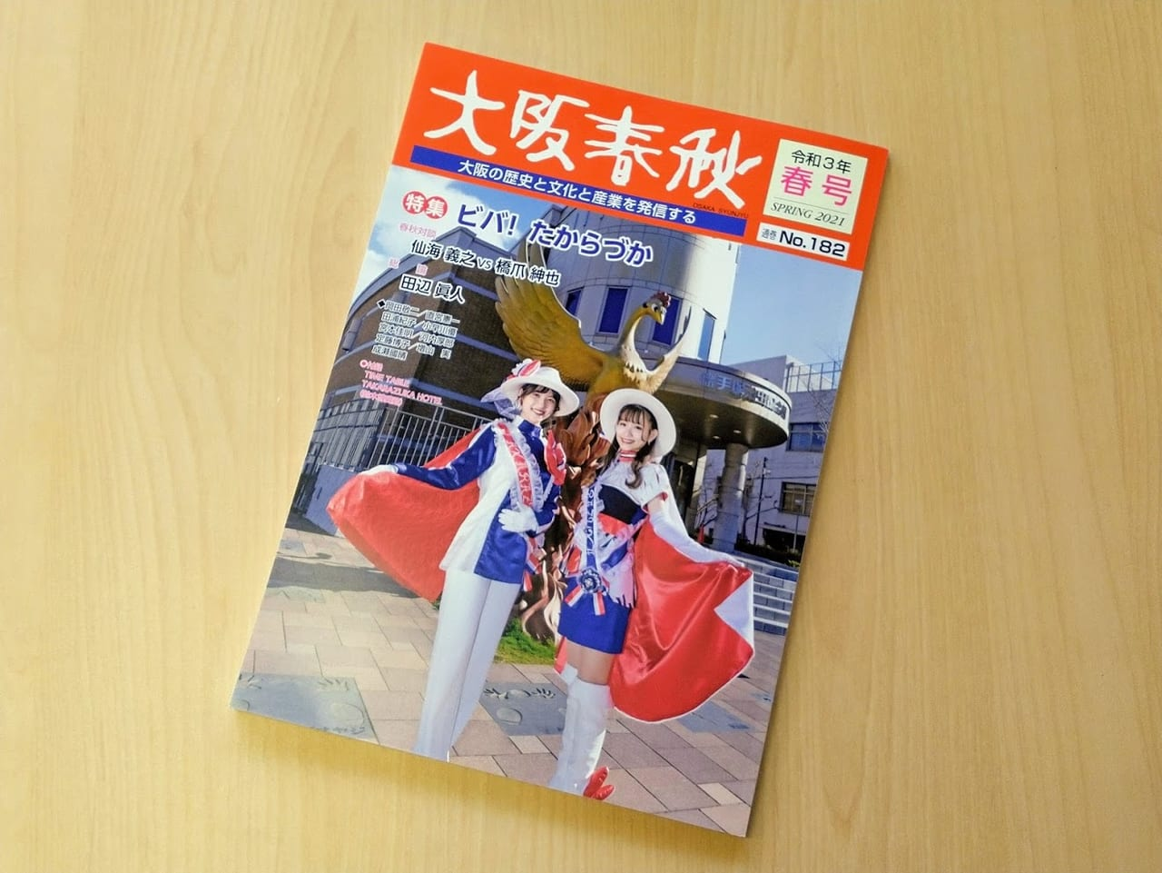 大阪春秋182号「ビバ!たからづか」