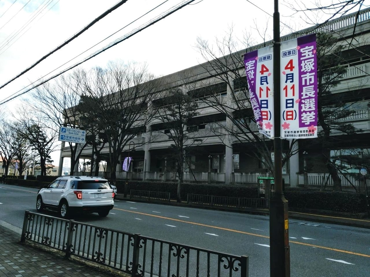 宝塚市長選挙は2021年4月11日